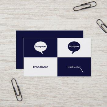 interpreter/translator english - spanish masculine business card